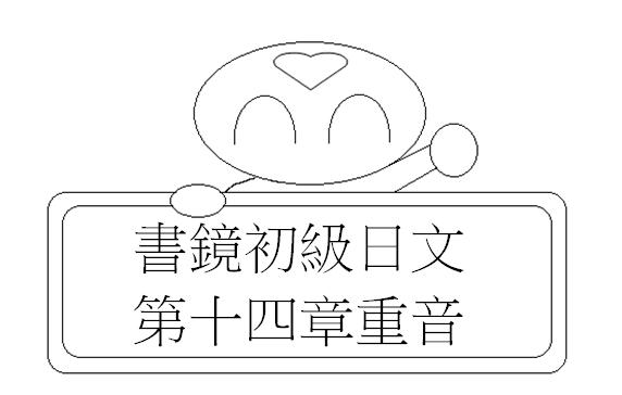 初級日文重音1
