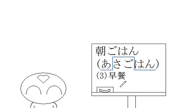 初級日文重音10