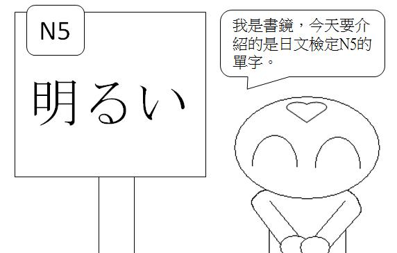 日文N5明亮的光明的1