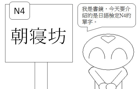 日文N4睡懶覺1