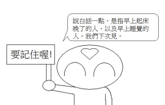 日文N4睡懶覺4