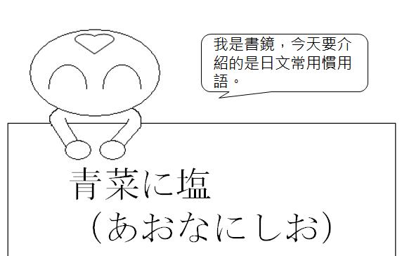 日文慣用語非常沮喪1