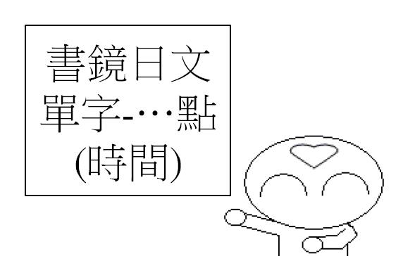 日文單字時間幾點1