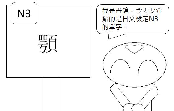 日文N3下巴1