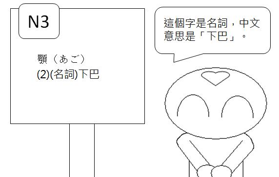日文N3下巴2