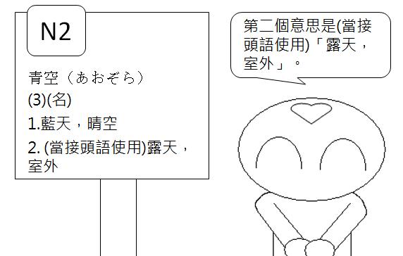 日文N2晴空或露天5
