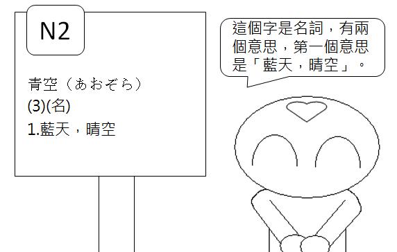 日文N2晴空或露天2