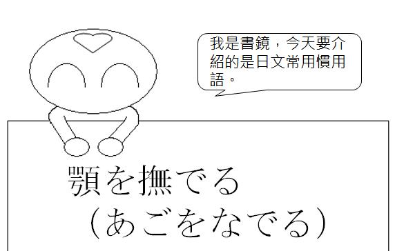 日文慣用語得意洋洋1