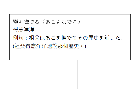 日文慣用語得意洋洋2