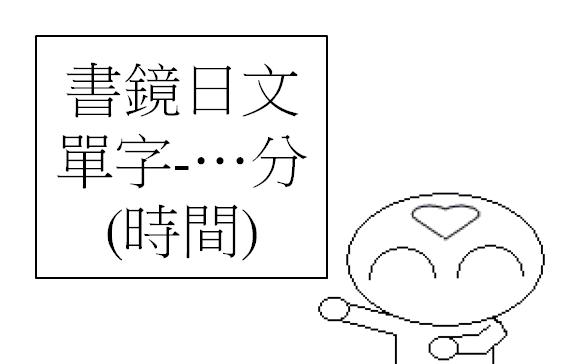 日文單字時間幾分1