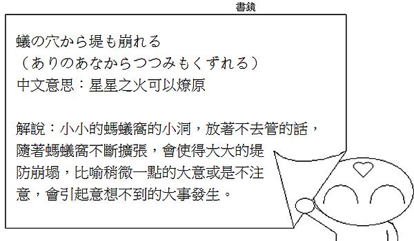 日文諺語星星之火可以燎原