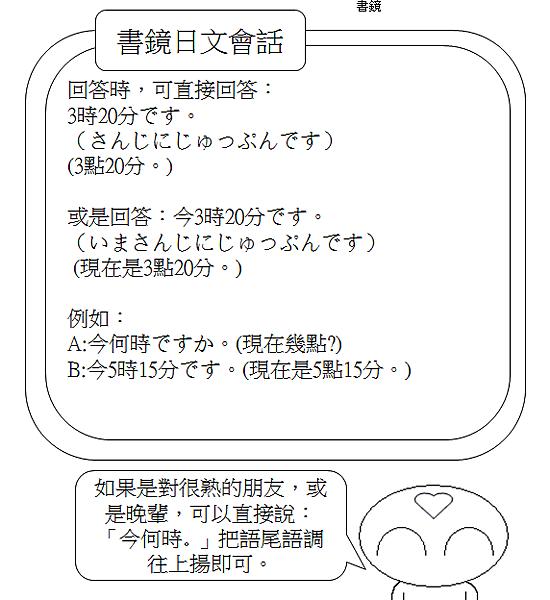日文會話現在幾點現在是3點20分2