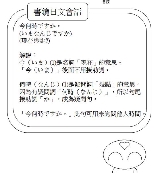 日文會話現在幾點現在是3點20分1