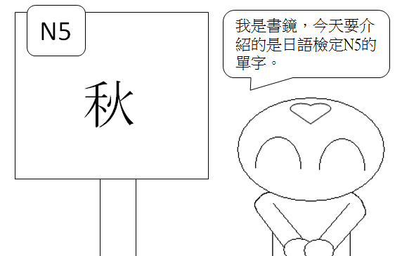 日文N5秋秋天1