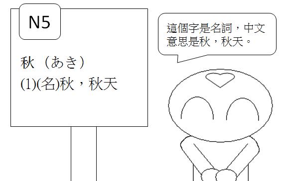 日文N5秋秋天2