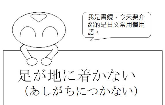 日文慣用語心神不定1