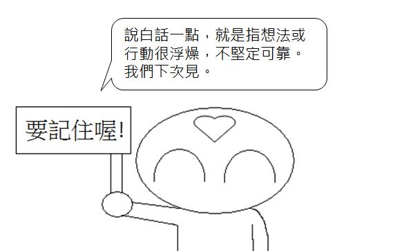 日文慣用語心神不定3