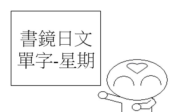 日文單字星期1