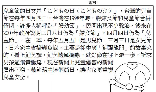 生活日文兒童節