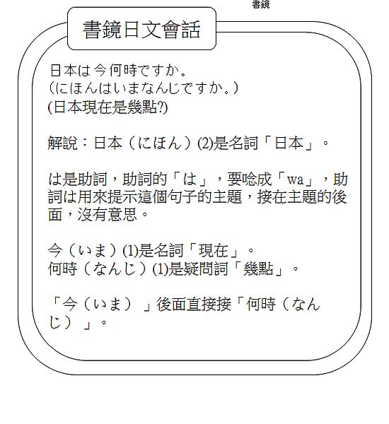 日文會話日本現在是幾點1