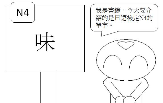 日文N4味道1