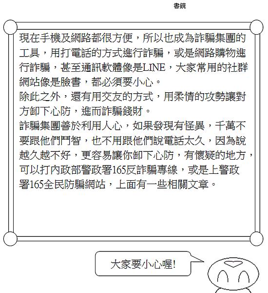 生活日文詐騙集團2