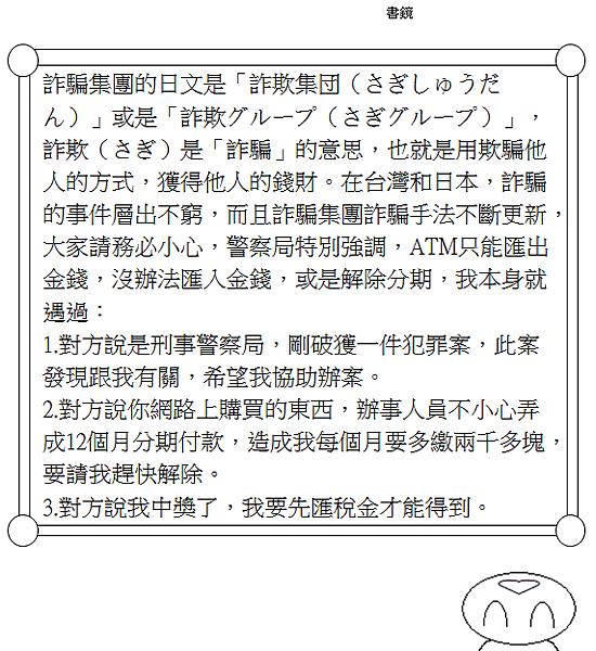 生活日文詐騙集團1