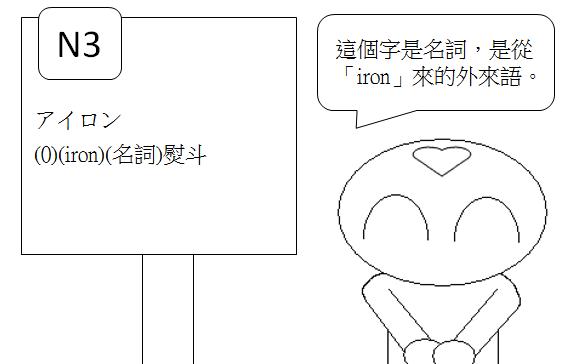 日文N3熨斗2