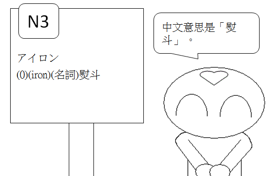 日文N3熨斗3