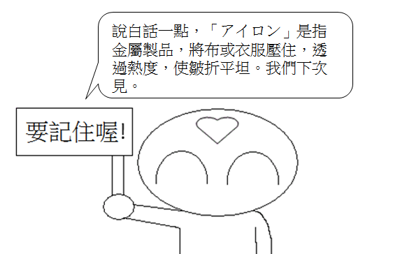 日文N3熨斗5