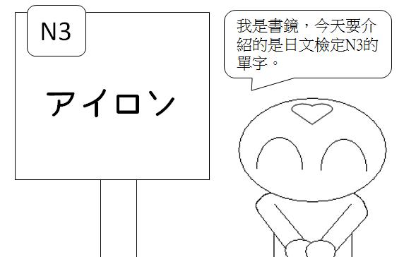 日文N3熨斗1