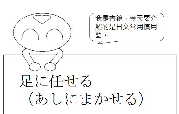 日文慣用語能走多遠就走多遠1