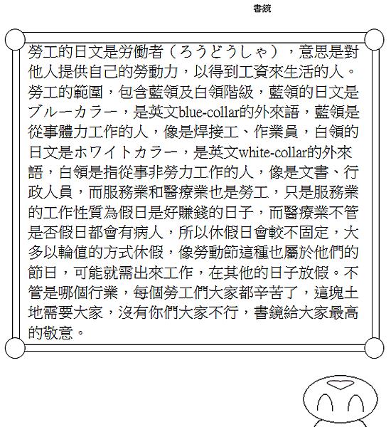 生活日文勞工藍領白領