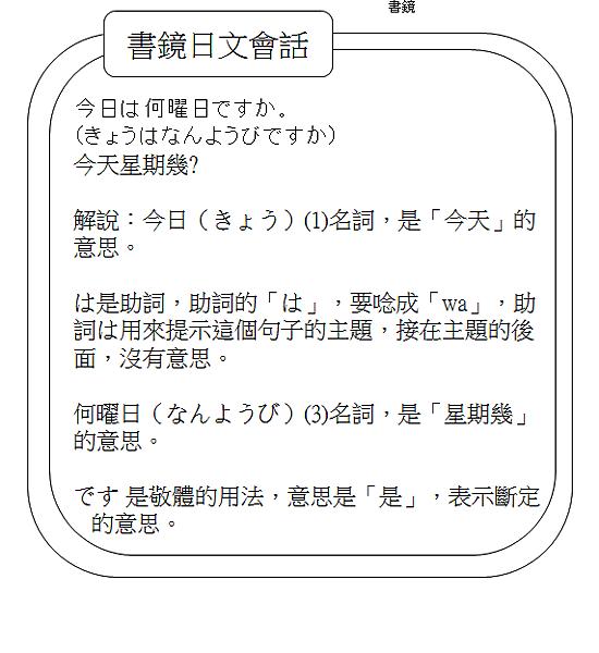 日文會話今天星期幾1