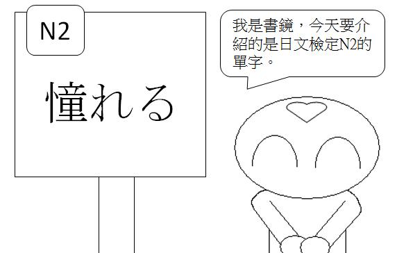 日文N2憧憬嚮往1