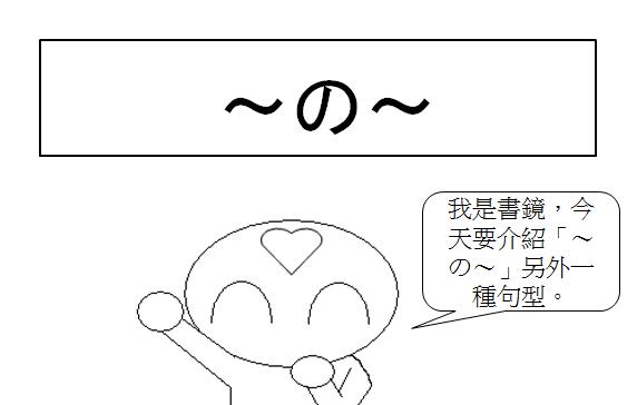 日文句型製造的1