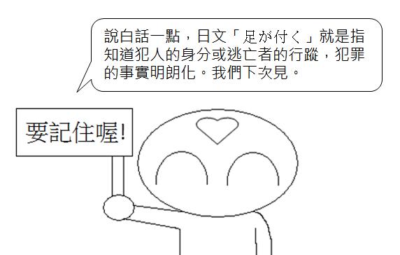 日文慣用語-有了犯人的蹤跡3