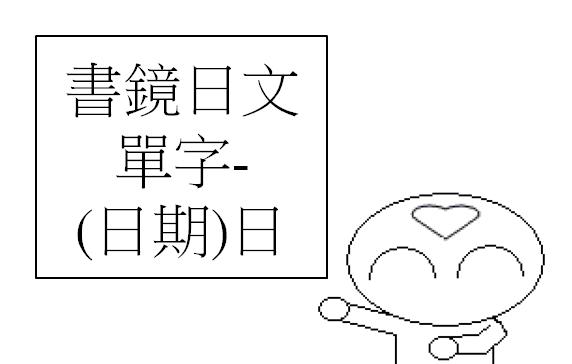 日文單字日期日1