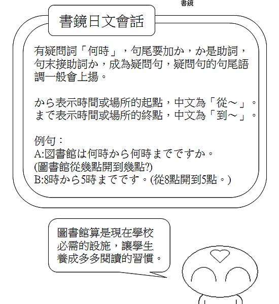 日文會話圖書館從幾點開到幾點2
