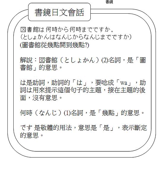 日文會話圖書館從幾點開到幾點1