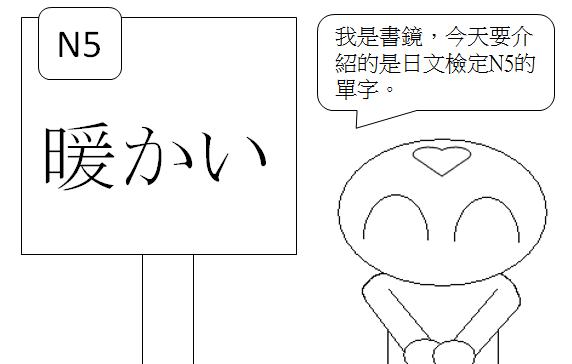 日文檢定N5暖和的溫暖的1