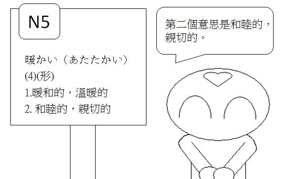 日文檢定N5暖和的溫暖的5