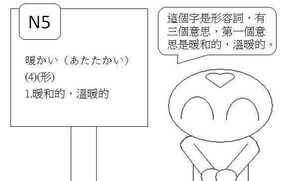 日文檢定N5暖和的溫暖的2