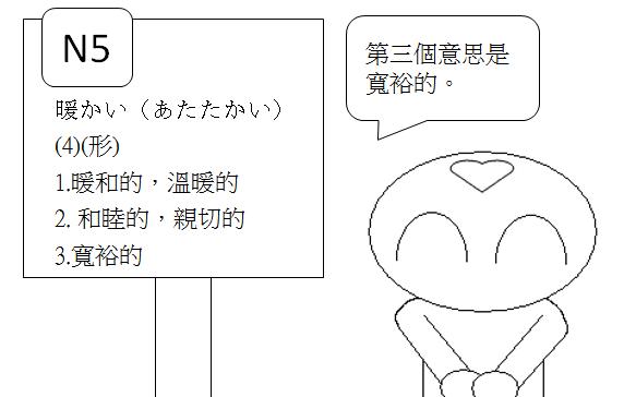 日文檢定N5暖和的溫暖的8