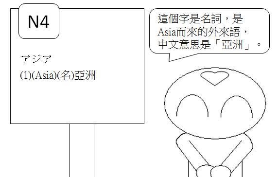 日文檢定N4亞洲2
