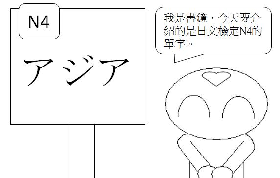 日文檢定N4亞洲1