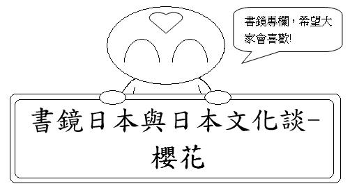 日本與日本文化談櫻花日文