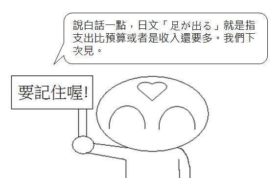 日文慣用語超出預算3