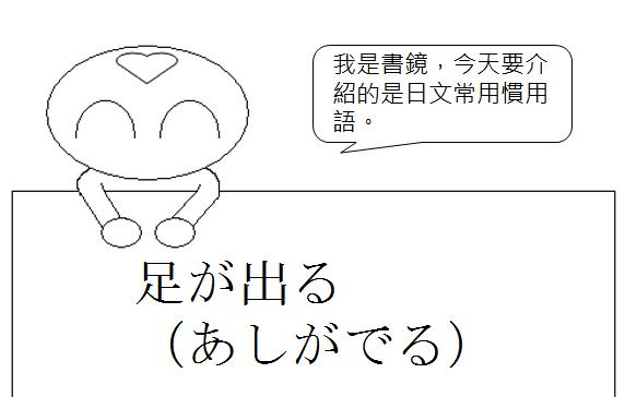 日文慣用語超出預算1