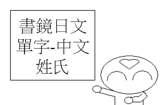 日文單字中文姓氏1